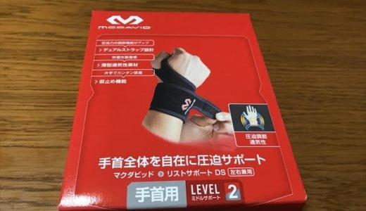腱鞘炎の痛みを緩和するためにマクダビッドの手首サポーター(M455リストサポート)を愛用中