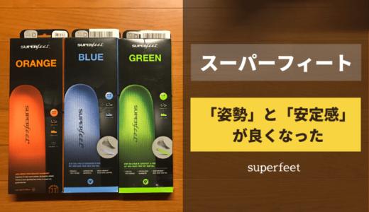 スーパーフィートのインソール「オレンジ・グリーン・ブルー」の違いを比較レビュー