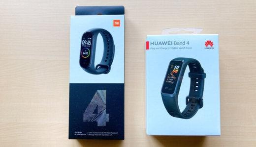 【比較レビュー】XiaomiとHuaweiのband4スマートウォッチの違いは「電池持ち」と「通知」