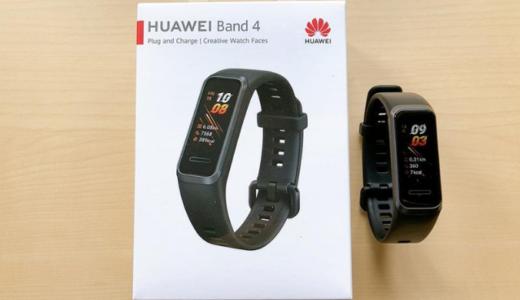 【レビュー】HUAWEI Band 4は機能と価格のバランスがいい