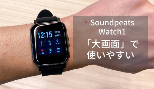 【レビュー】SOUNDPEATSのWatch1は課題ありだが「大画面で使いやすい」