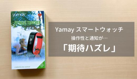 【レビュー】YamayのSW350スマートウォッチは評判とは異なる「使いづらさ」だった…